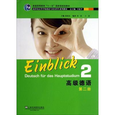 正版 高级德语 陈晓春 等 编 上海外语教育出版社 9787544630641 书籍