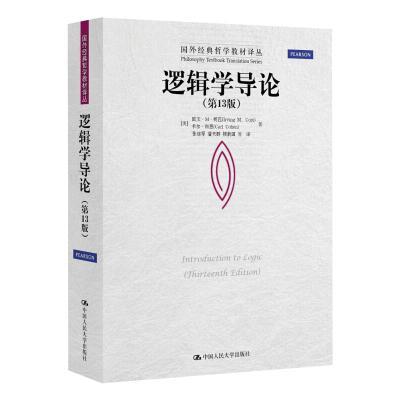 邏輯學導論(第13版)(國外經典哲學教材譯叢)
