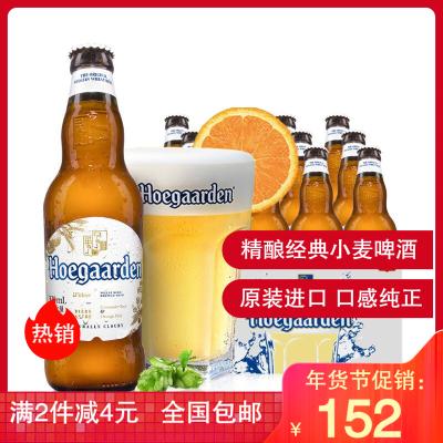 比利时进口 Hoegaarden福佳白啤酒330ml*24瓶整箱 比利时风味精酿啤酒啤酒 小麦白啤非 黄啤酒黑啤酒苏打水