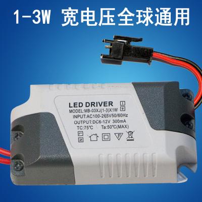 1/3*1W 4-7W古達 筒燈射燈吸頂燈驅動電源控制器啟動器 1-3W(寬電壓高檔款)大公端