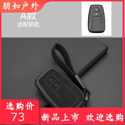 豐田亞洲龍鑰匙套2020款rav4榮放CHR凱美瑞卡羅拉雷凌汽車包扣殼商品有多個顏色,尺寸,規格,拍下備注規格或聯系