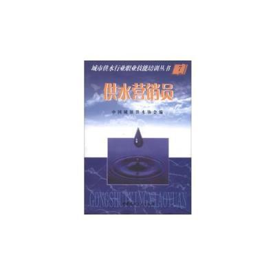 城市供水行业职业技能培训丛书7:供水营销员