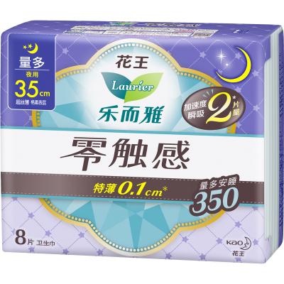 花王乐而雅(Laurier)超长夜用卫生巾 零触感特薄护翼型35cm8片 花王出品 国产