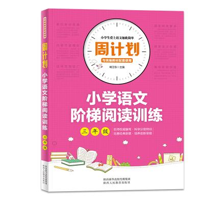 周計劃*小學語文階梯閱讀訓練3年級三年級語文同步專項訓練