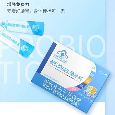 衡欣(ALLBALANX)益生菌沖劑2.0g*10袋 藍色款 小藍帽 五菌合一 調節免疫力
