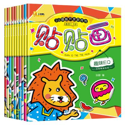 3Q潛能開發游戲書全套10冊貼紙書 3-6歲 貼畫兒童 專注力訓練思維游戲 幼兒園動手動腦貼貼畫