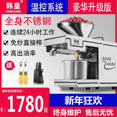 韩皇榨油机家用商用不锈钢机身全自动中小型冷热双榨油坊榨辅食油炸油机
