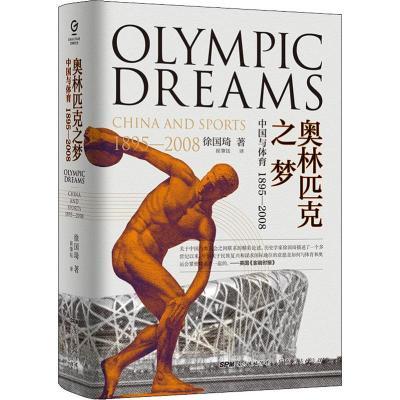 奥林匹克之梦 中国与体育 1895-2008 徐国琦 著 崔肇钰 译 文教 文轩网