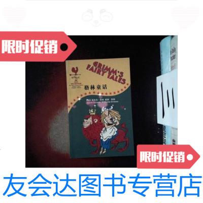 【二手9成新】格林童話 9787806266762