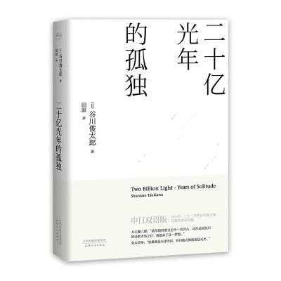 二十億光年的孤獨 (日)谷川俊太郎 著;田原 譯 文學 文軒網