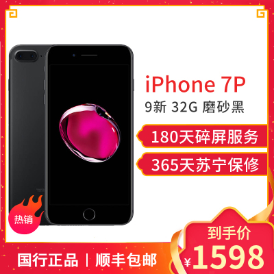 屏碎无忧【二手9成新】苹果/Apple iPhone 7 Plus 32G 磨砂黑 国行正品 全网通二手手机二手苹果手机