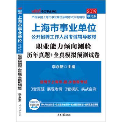 上海事业单位考试中公2019上海市事业单位考试辅导教材职业能力倾向测验历年真题+全真模拟预测试卷