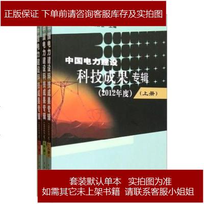 中國電力建設科技成果專輯 中國電力建設企業協會 編 9787512338739