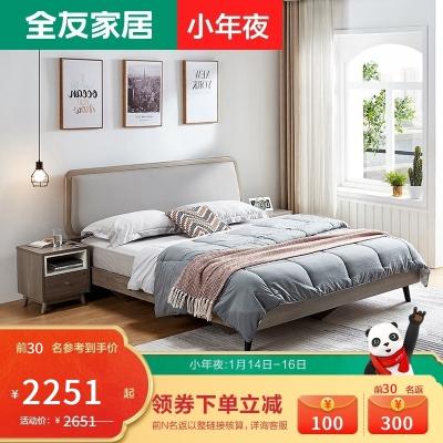 【爆】全友家居北欧卧室家居1.5米床1.8米双人床板式大床皮艺软包靠背框架床123809床