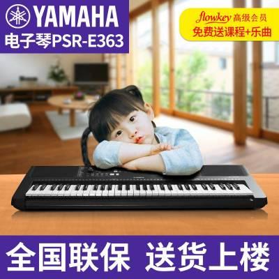 YAMAHA雅馬哈電子琴61鍵力度鍵盤PSR-E353升級電子琴兒童成人入門psr-e363