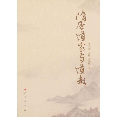 正版 隋唐道家与道教 人民出版社 李大华,李刚,何建明 著 9787010093895 书籍