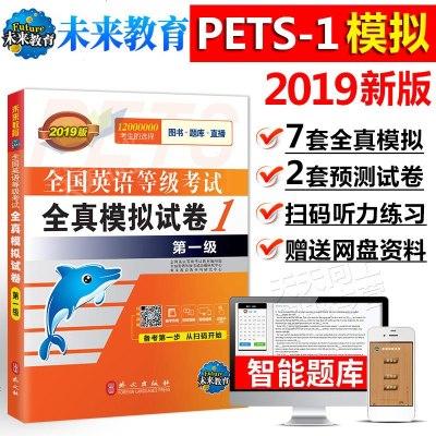 未來教育2019年9月全國英語等級考試用書 全真模擬試卷1級 一級 公英語書考級試題習題 PETS1搭pest1教