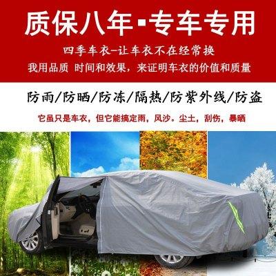 北京現代35專用越野車衣車罩車套防曬隔熱防雨汽車遮陽罩傘