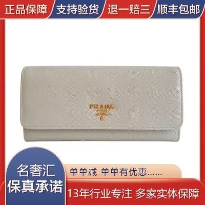 【正品二手99新】普拉達(PRADA)女士灰色 長款 對折錢包 含盒含保卡 皮革