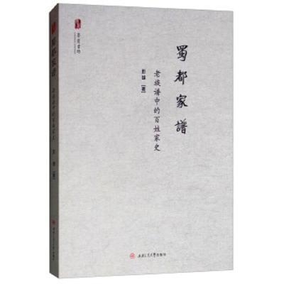 正版 蜀都家谱:老族谱中的百姓家史 西南交通大学出版社 彭雄 9787564365189 书籍