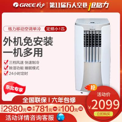 格力(GREE)KY-23NK家用移動空調/廚房一體式免安裝單冷型1匹遙控便攜冷氣機制冷空調一體機 推薦8㎡以下使