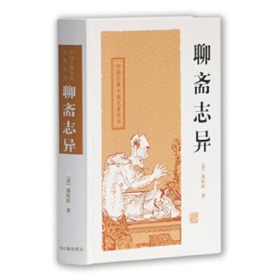 正版 聊齋志異 蒲松齡 上海古籍出版社 9787532556045 書籍