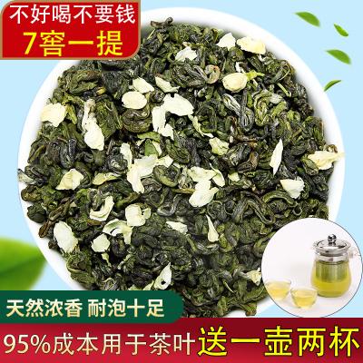 2019新茶 福建茉莉花茶叶浓香小龙珠散装花茶茶叶绿茶香碧螺250克