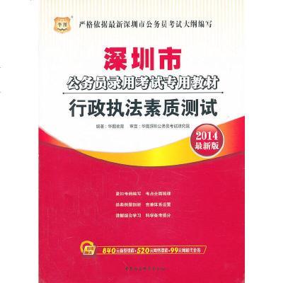 1001华图2014深圳市公务员录用考试专用教材行政执法素质测试