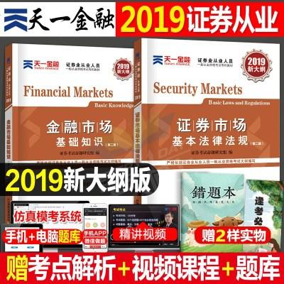 天一文化官方證券從業資格證教材2019年考試書sac金融市場基礎知識基本法律法規證從官方新大綱全套2本2018用書1