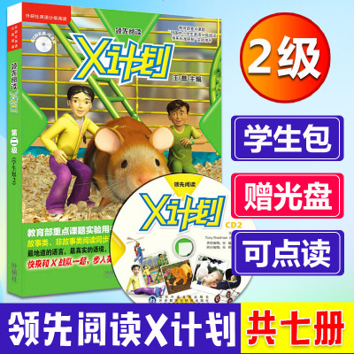 閱讀X計劃第二級學生包2麗聲英語繪本小學生一二年級外研社幼兒童英語分級閱讀繪本1-2-3-4-5