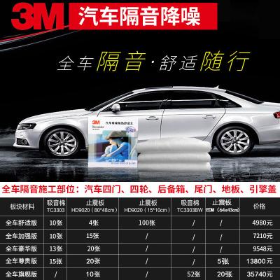 上海汽車隔音改裝3M隔音吸音棉止震板阻尼墊全車隔音音響改裝材料 全車隔音套餐旗艦版