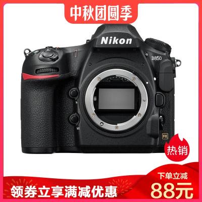 尼康(Nikon) D850機身 數碼專業級單反 全畫幅高清裸機 約4575萬有效像素 可翻折觸摸屏 4K超高清動畫