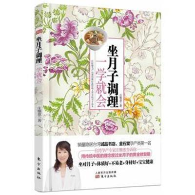 坐月子調理,一學就會 莊雅惠 9787506070386 東方出版社