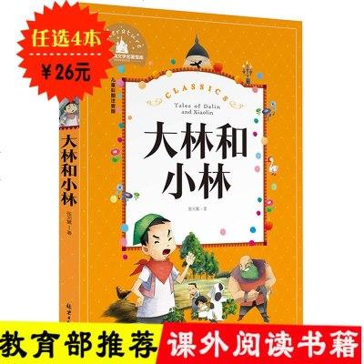 【任選4本26元】大林和小林注音彩圖版正版張天翼著一年級二年級課外書兒童讀物6-7-8-10歲文學兒童書籍寶寶圖書小