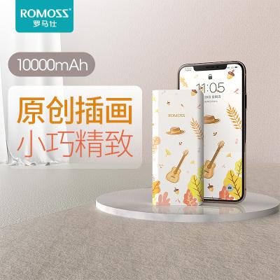罗马仕(ROMOSS) sense4IP款10000毫安移动电源便携迷你卡通小巧充电宝手机通用秋叶