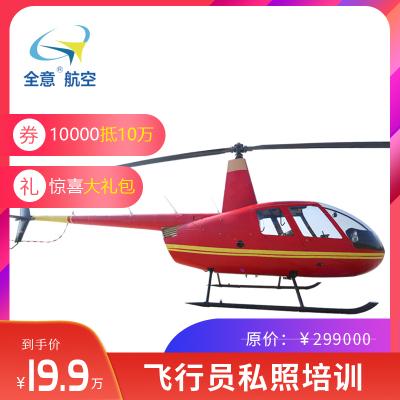 【定金】全國直升機駕照培訓招生 全意航空執照培訓機型羅賓遜R44 學飛機學飛行學載人直升機 飛行員培訓飛機駕照