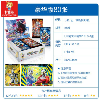 【易购优选】奥特曼卡片荣耀版3d金卡闪卡收藏册全套儿童玩具cp包卡牌 豪华版10包/80张