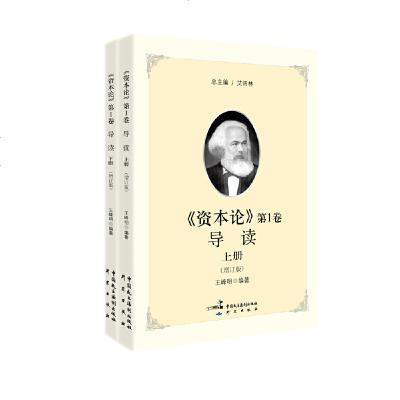 1010《资本论》第1卷导读(上下册)(增订版)