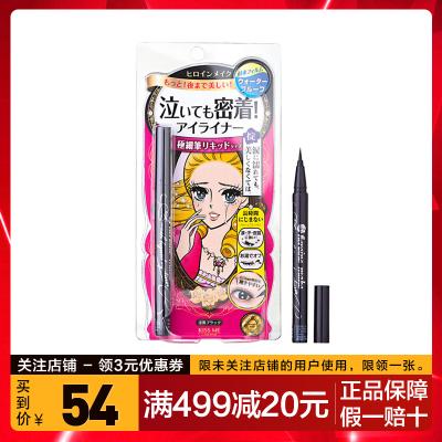 奇士美(Kiss Me)眼線筆 夢幻淚眼極細眼線液筆0.4ml 黑色