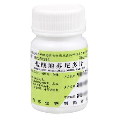 四環 鹽酸地芬尼多片 30片 (眩暈停)眩暈惡心嘔吐 頭暈頭昏暈車暈船暈機藥