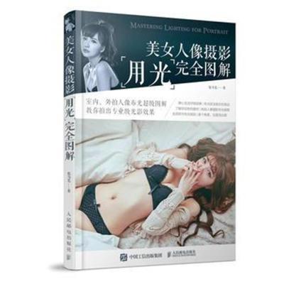 正版书籍 美女人像摄影用光完全图解 一本人像摄影教程 掌握专业级室内外人