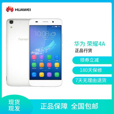 【二手9成新】华为 荣耀4A 四核CPU 安卓手移动版4G手机 2G+8G
