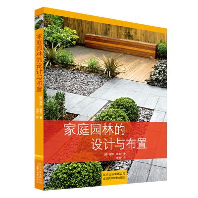 正版 家庭園林的設計與布置 私家花園別墅庭院花園林設計效果圖 園林景觀設計學 園林施工圖教程 園林綠化工程 景觀園林書籍