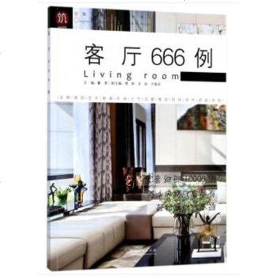 客廳666例9787503895289中國林業