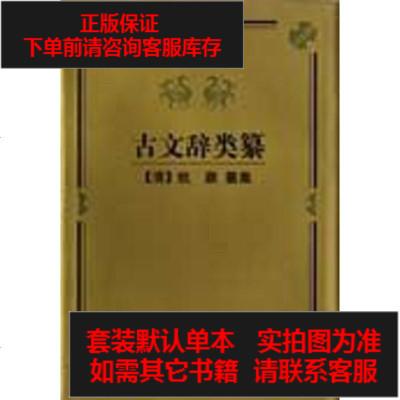 【二手8成新】古文辞类纂 9787532522941