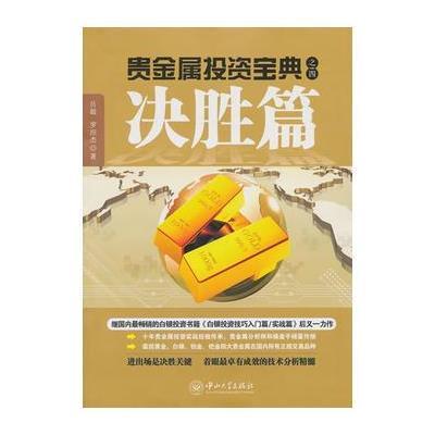 贵金属投资宝典之四 决胜篇 吕超, 罗应杰著 9787306046048 中山大学出版社