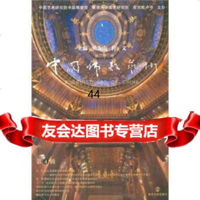 【9】中國佛教藝術(第4輯)9787305066221吳為山,傳義,南京出版社