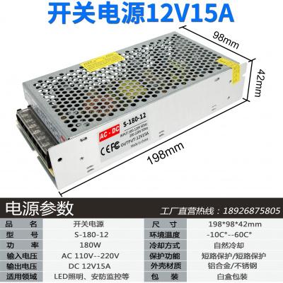 220V轉變5V12V24V直流開關電源3a5a10a監控變壓器LED燈帶條電源伏 12V15A