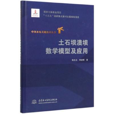 土石壩潰壩數學模型及應用(精)/中國水電關鍵技術叢書