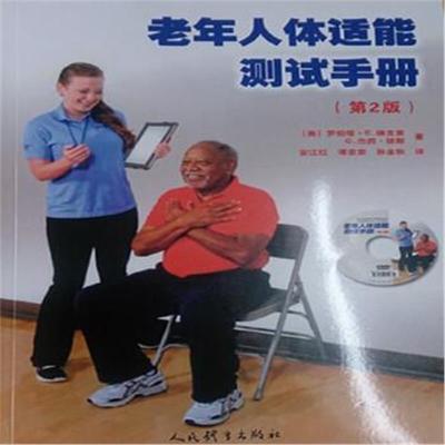 正版书籍 老年人体适能测试手册(第2版)DVD 9787500950707 人民体育出版社